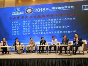 冬虫夏草产业发展圆桌论坛 (10)