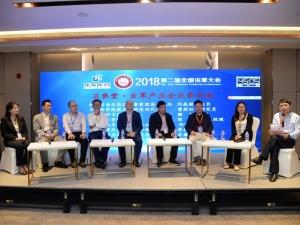 虫草产业企业家圆桌论坛 (14)