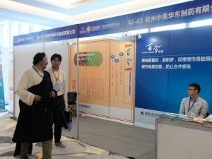 A2-A3:杭州中美华东制药有限公司 (5)