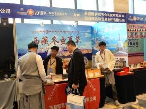 A10:西藏娜秀穹布仓商贸有限公司 (7)