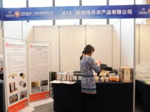 A13:杭州华丹农产品有限公司 (7)