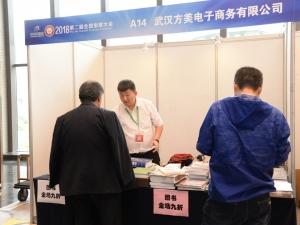A14:武汉方美电子商务有限公司 (8)