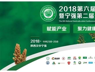 2018第六届全国天麻会议(第二轮通知)