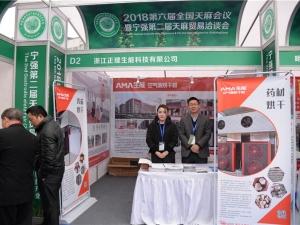 D2 浙江正理生能科技有限公司 (1)