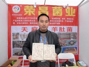 D3 略阳县荣昌食用菌种植农民专业合作社 (6)
