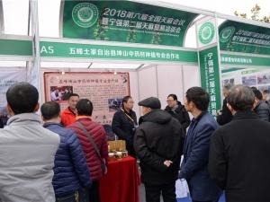 A5 五峰土家族自治县坤山中药材种植专业合作社 (7)