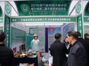 B4宁强县羌博实业有限公司  汉水绿梦食品有限公司 (10)