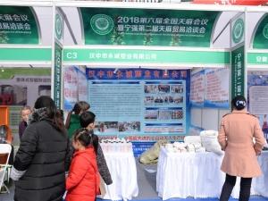 C3 汉中市永诚塑业有限公司 (4)
