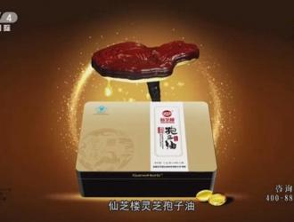 仙芝楼再次荣登央视  诠释灵芝文化 ()