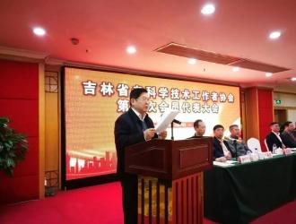 吉林省老科学技术工作者协会第八次会员代表大会召开 李玉院士当选省老科协第八届理事会会长 ()