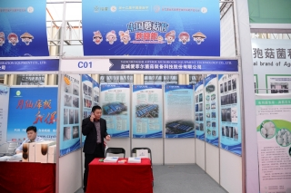 盐城爱菲尔菌菇装备科技股份有限公司参加第十二届中国蘑菇节