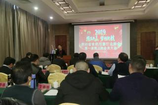 贵州省食药用菌行业协会第一届第三次会员大会在惠水召开