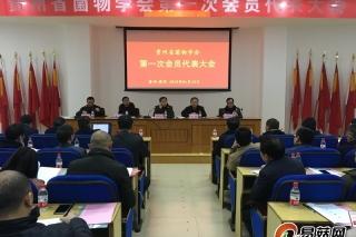 贵州省菌物学会第一次会员代表大会在贵州省农科院召开