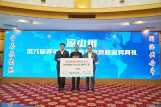 会东县猴头菇项目获凉山州青年创业大赛一等奖 ()