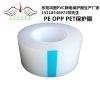 PE PVC OPP PET保护膜首先东莞鸿图生产厂家