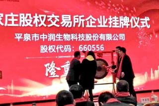平泉首家食用菌公司挂牌上市开始资本运营发展 ()