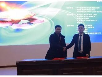 易菇网与贵州省食药用菌行业协会签订合作协议  将助推贵州食用菌电商发展 ()
