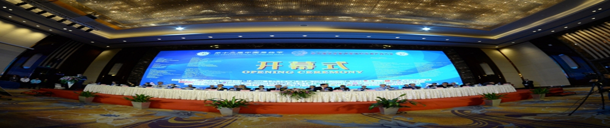 第十二届中国蘑菇节