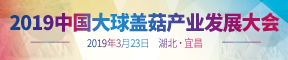 2019中国大球盖菇产业发展大会