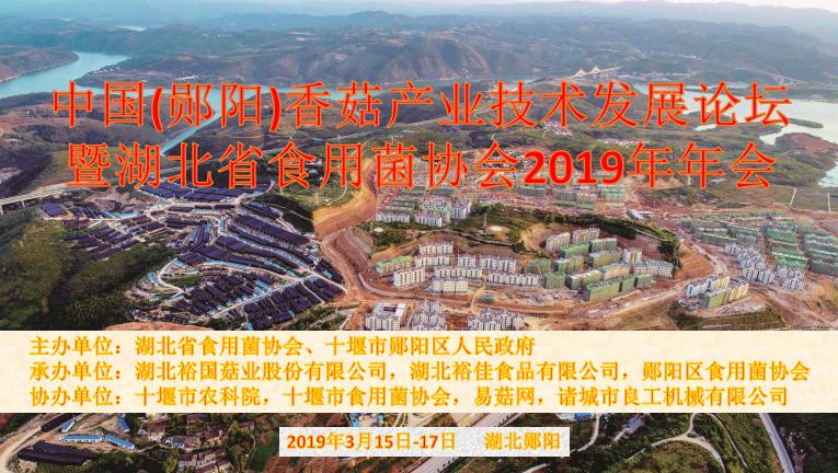 中国(郧阳)香菇产业技术发