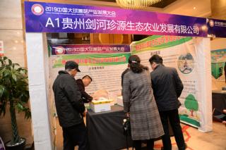 关注产业发展 贵州剑河珍源参加2019中国大球盖菇产
