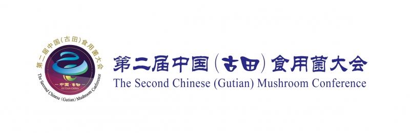 01-第二届古田会议logo 文字