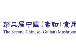 第二届中国(古田)食用菌大会展览的招展通知
