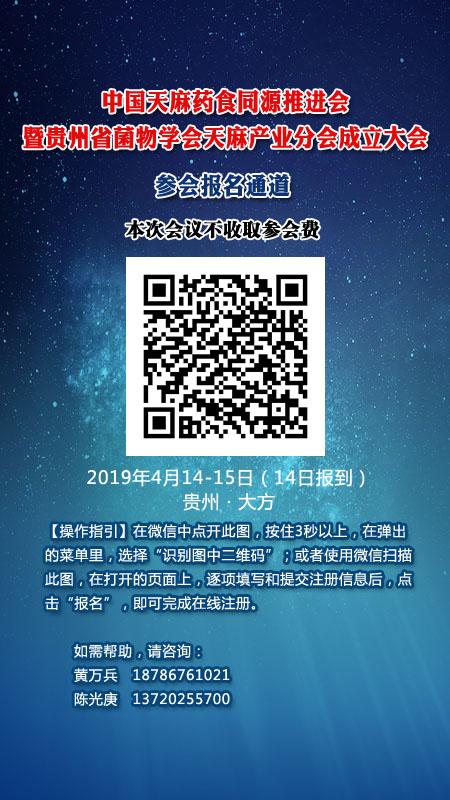 天麻产业分会成立大会注册报名通道01(1)