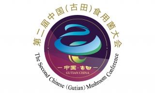 第二届中国(古田)食用菌大会第一轮通知