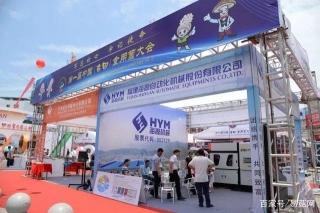 中国金融信息网:首届中国食用菌大会在福建古田开幕