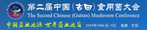 第二届中国(古田)betvlctor伟德大会