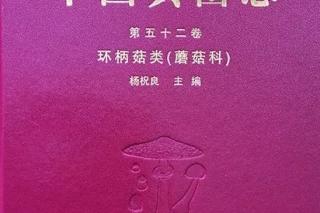 《中国真菌志 第五十二卷 环柄菇类(蘑菇科)》出版 阐述该类真菌基本特征和系统分类研究历史 ()