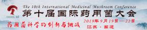 第十屆國際藥用菌大會