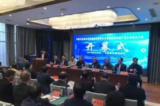 中国天麻药食同源推进会暨贵州省菌物学会天麻产业分会成立大会在贵州召开 ()