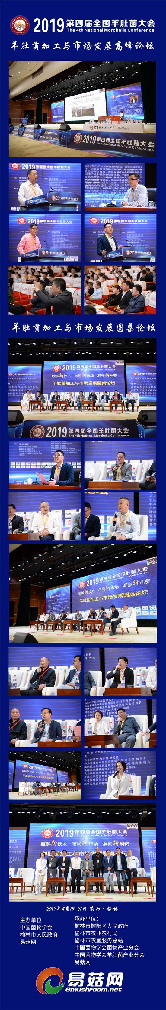 2019羊肚菌会议--羊肚菌加工与市场发展高峰论坛
