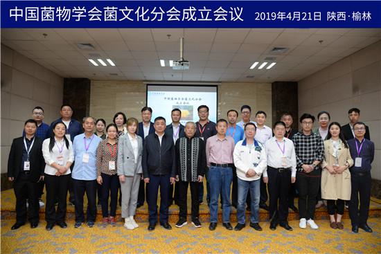中国菌物学会菌文化分会成立会议