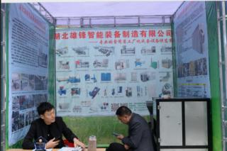 湖北雄锋智能装备制造有限公司携设备参加2019第四届全国羊肚菌大