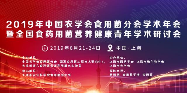 2019年中国农学会食用菌分会