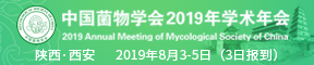 中国菌物学会2019年学术年会