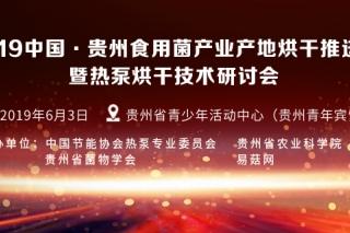 2019中国·贵州食用菌产业产地烘干推进会暨热泵烘干技术研讨会通