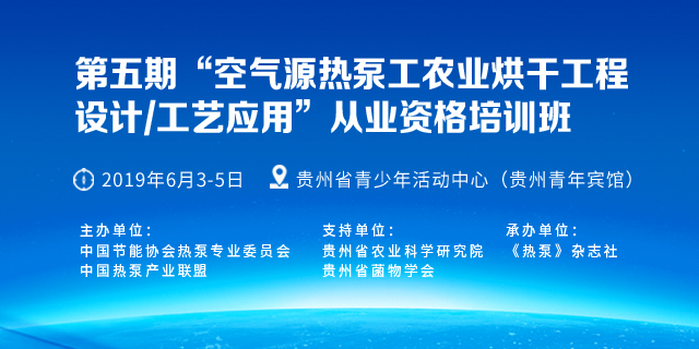 """关于举办第五期""""空气源热泵工农业烘干工程设计/工艺应用""""从业"""