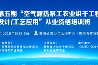 """关于举办第五期""""空气源热泵工农业烘干工程设计/工艺应用""""从业资格培"""