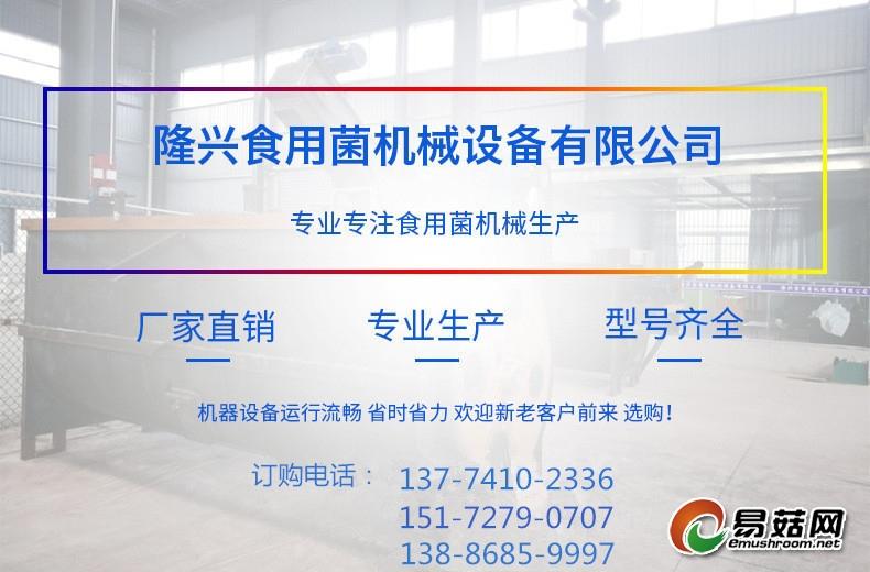 食用菌商务网2_副本