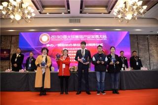 承办、协办单位颁奖仪式 (1)