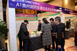A1贵州剑河珍源生态农业发展有限公司 (4)