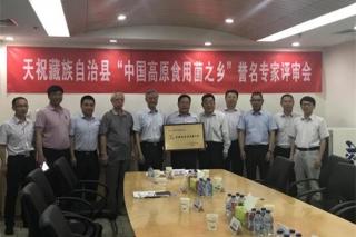"""天祝县加快发展现代食用菌产业 正式誉名为""""中国高原食用菌之乡"""" ()"""