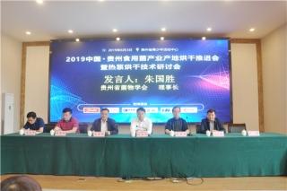 2019中国·贵州食用菌产业产地烘干推进会暨热泵烘干技术研讨会在