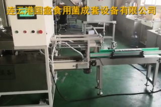 设施化升级 裕国菇业订购国鑫20台花菇菌棒固体接种机
