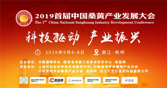 2019首届中国桑黄产