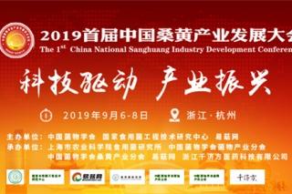 2019首届中国桑黄产业发展大会通知(第一轮)